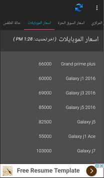 Syriana apk screenshot