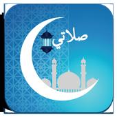 أوقات الصلاة icon