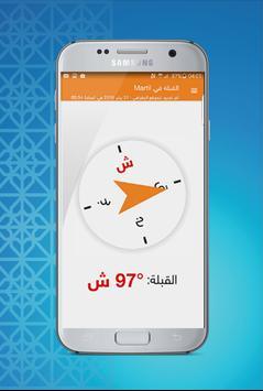 أوقات الصلاة apk screenshot