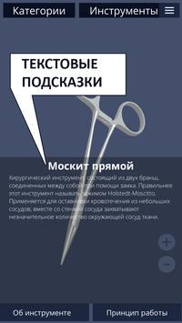 Трёхмерный атлас хирургических инструментов screenshot 1