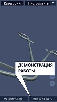 Трёхмерный атлас хирургических инструментов screenshot 2