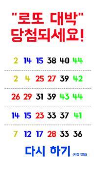 로또 1등 당첨 번호 Lotto screenshot 1