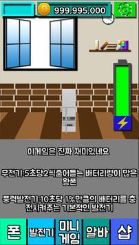 Phoneketmon Go poster