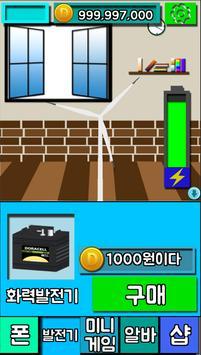 Phoneketmon Go screenshot 1