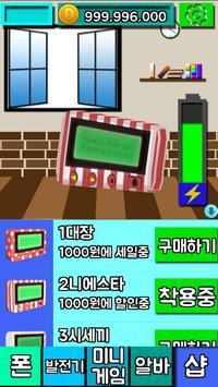 Phoneketmon Go screenshot 2