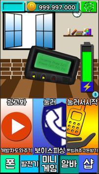 Phoneketmon Go screenshot 3