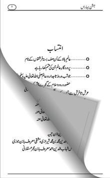 Jashne Bahara apk screenshot