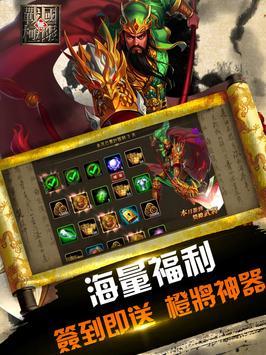 戰國無極限 apk screenshot