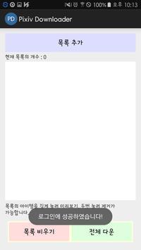 일러스트 다운로더(Pixiv에서 추출)(비공식) apk screenshot