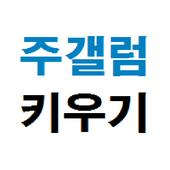 금수저 만들기 icon
