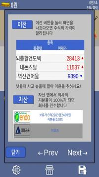 금수저 만들기 apk screenshot