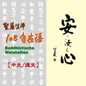 聖嚴法師108自在語/中德語有聲書第一冊 icon