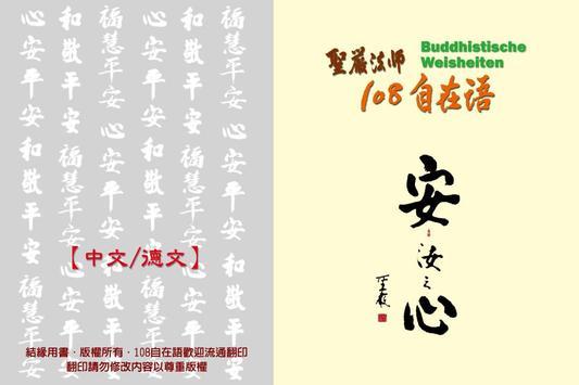 聖嚴法師108自在語/中德語有聲書第一冊 poster