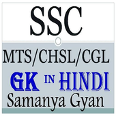SSC 2018 Preparation in Hindi icon