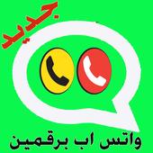 واتسب برقمين في هاتف واحد icon