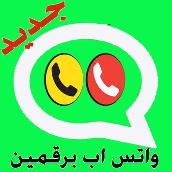 واتسب برقمين في هاتف واحد apk screenshot