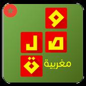 وصلة مغربية  2016 icon