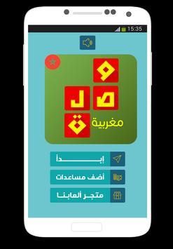 وصلة مغربية  2016 poster