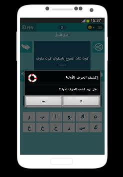 وصلة مغربية  2016 apk screenshot