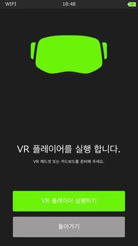 VR그린라이트 screenshot 3