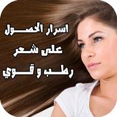 ترطيب الشعر طبيعيا icon