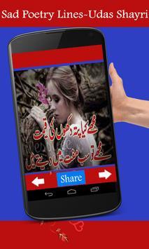 Sad Poetry Lines-Udas Shayri screenshot 4