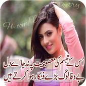 Urdu Sad Shayari Poetry icon