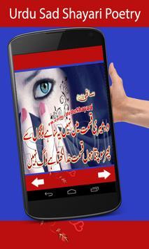 Urdu Sad Shayari Poetry screenshot 2