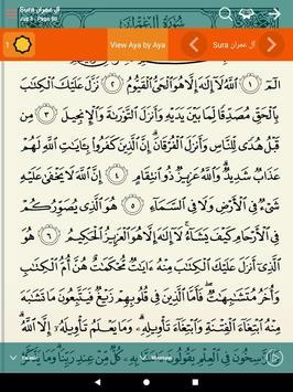 The Holy Qur'an screenshot 3