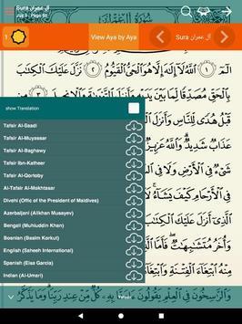 The Holy Qur'an screenshot 1