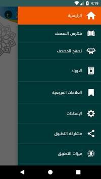 The Holy Qur'an screenshot 2