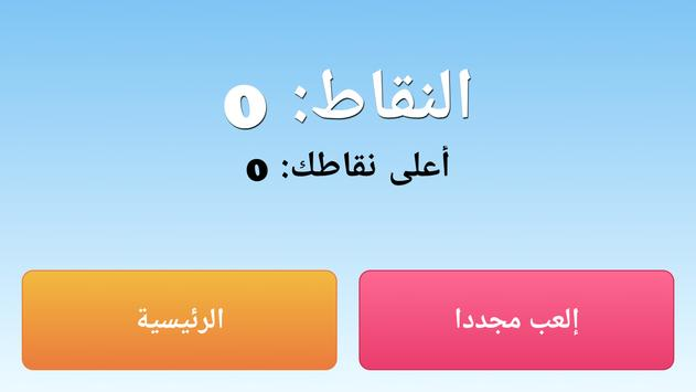 تذكر القبعة screenshot 13