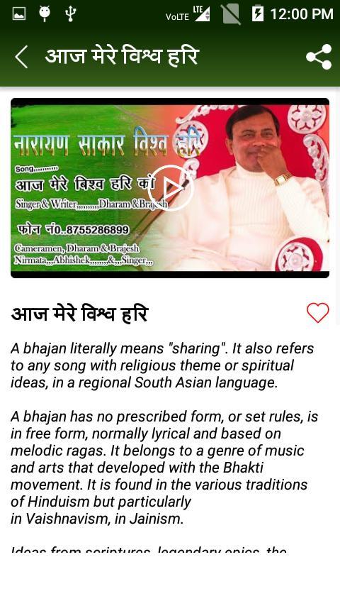 Hindi Bhajan - sakar vishwa hari bhajan for Android - APK