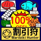 割引狩 WaribikiHunter icon