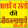 Saints Biographies in Hindi 圖標