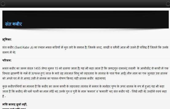 Saints Biographies in Hindi Screenshot 1