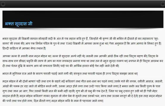 Saints Biographies in Hindi Screenshot 3