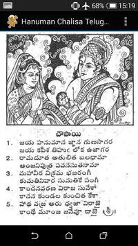 Hanuman Chalisa Telugu apk screenshot