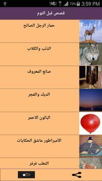 حكايات ما قبل النوم poster