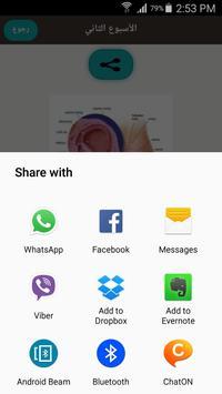 الحمل من الالف الى الياء apk screenshot