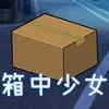 箱中少女 アイコン