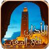 Adan Maroc 🕋 🕠 icon