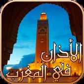 Adan Maroc 🕋 🕠 biểu tượng