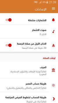 Adan Maroc 🕋 🕠 imagem de tela 4