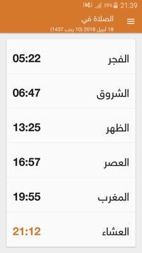 Adan Maroc 🕋 🕠 ảnh chụp màn hình 8