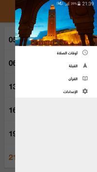 Adan Maroc 🕋 🕠 ảnh chụp màn hình 13