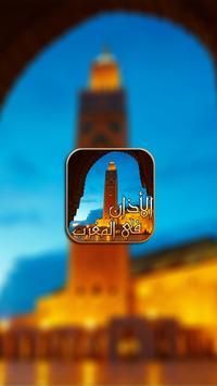 Adan Maroc 🕋 🕠 ảnh chụp màn hình 12