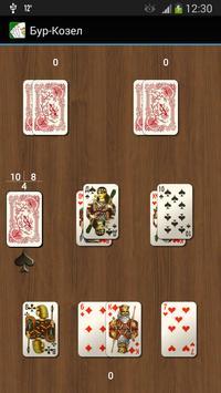 Клиентские карточные онлайн игры
