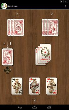 Карточная игра Бур-Козел apk screenshot