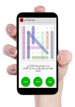 لعبة كلمة السر apk screenshot